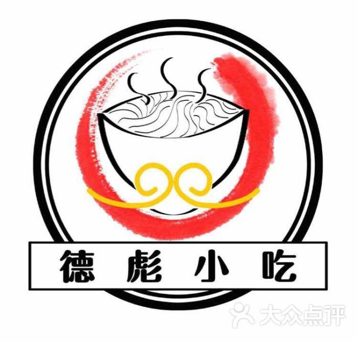 德彪小吃店-图片-昆明美食-大众点评网