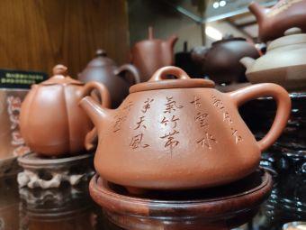 和茶园(健康东街店)