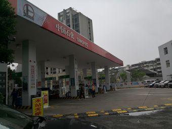 中国石化莲桥加油站(灵桥店)