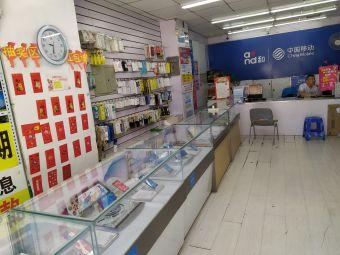 中国移动手机专卖店