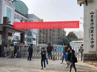 山东省济南第十三中学