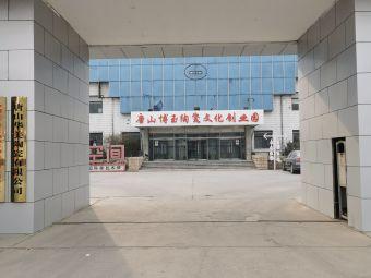 唐山博玉陶瓷文化创业园