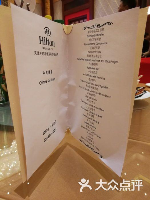 生态城世茂希尔顿酒店菜单图片餐厅-第3张脑梗高血压可以吃猪肉图片