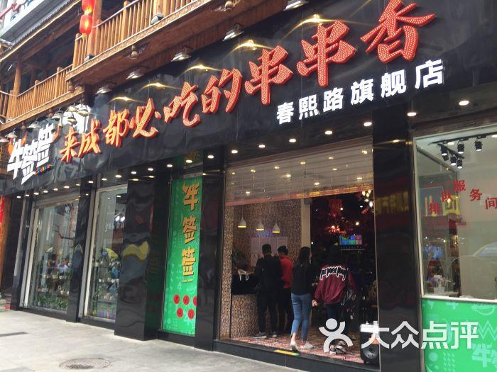牛签签串串香(春熙路店)门面图片 - 第3张