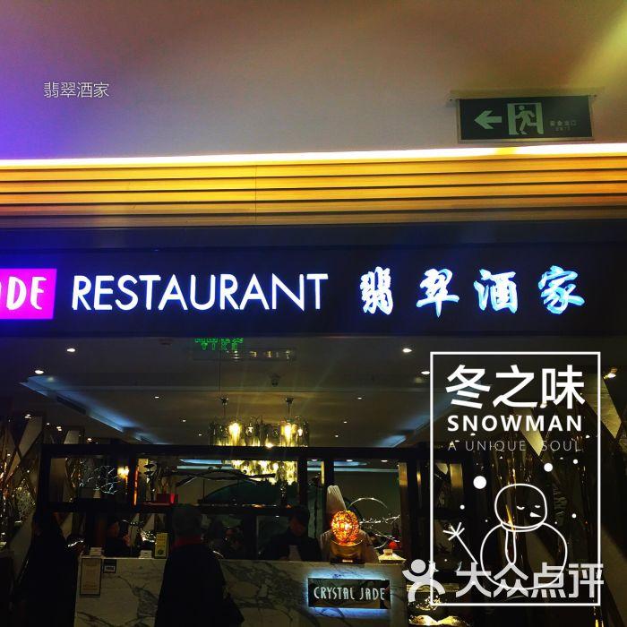 翡翠酒家(梅龙镇广场店)图片 - 第1046张