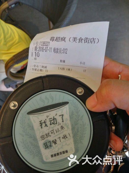莓超疯茶咖铺(美食街店)-美食-泉州特色美食图片桐桐梓县图片