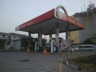 中国石化武塘加油站(文汇西路店)