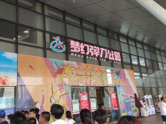 日照华星体育训练中心