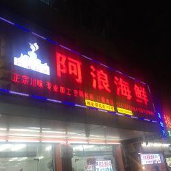 三亚阿浪海鲜加工店的图片