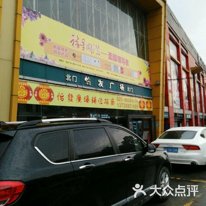 怡发广场图片-北京化妆品-大众点评网