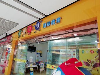 创意萌娃艺术中心(五洲店)