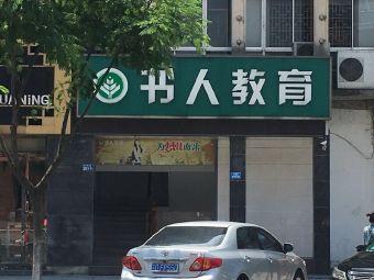 书人教育(罗湾路)