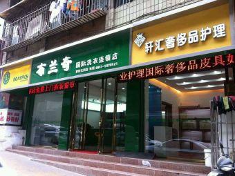 轩汇国际奢侈品养护中心