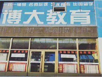 博大教育(二道校区)