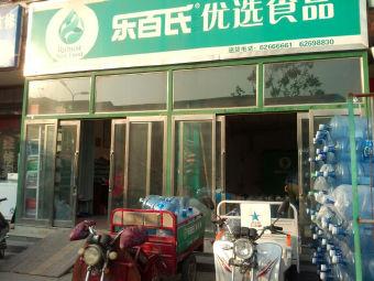 乐百氏桶装水店