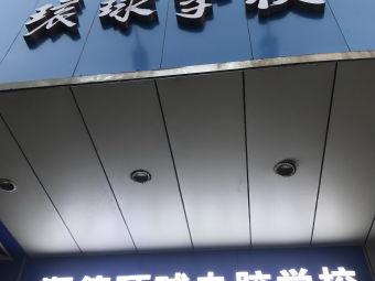 环球电脑学校(丹桂路店)