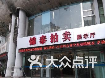锦泰拍卖展示厅
