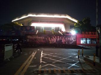 东莞市体育中心体育馆