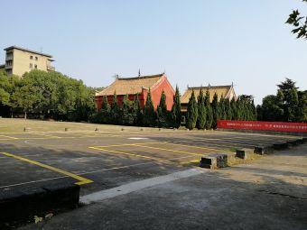 湖南科技大学雨湖校区(雨湖校区)