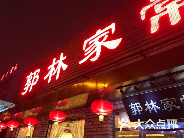 郭林家常菜(牡丹园店)图片 - 第3张