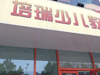 培瑞少儿教育(静海校区)