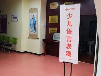 金声国韵(海悦天地店)