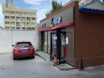 中国石化生产街加油站