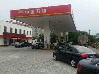 中国石油莘英加油站