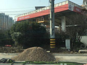 中国石化(如皋第二十加油站)