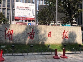 湖南新闻大厦