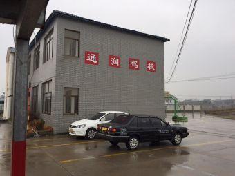 通润驾校(姜灶分校)