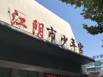 江阴市少年宫