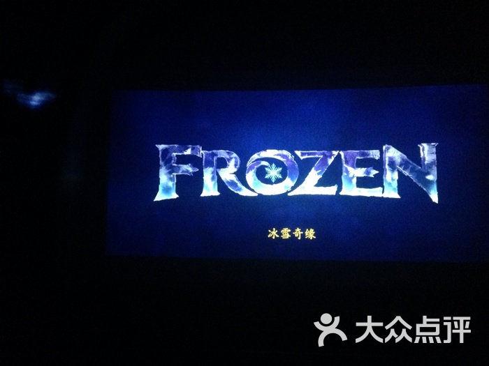 上海银兴菲林影城图片-北京电影院-大众点评网