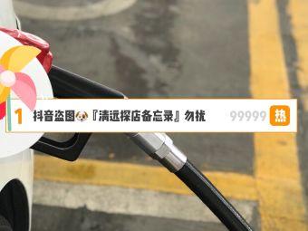 中国石化清远市金城加油站