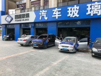 福耀汽车玻璃(惠州总店)