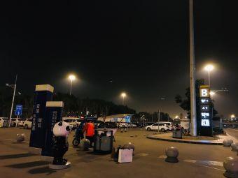 成都双流国际机场贵宾中心C区停车场