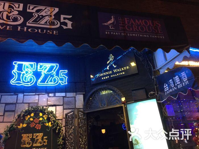 ez5音乐餐厅大门图片 - 第2张