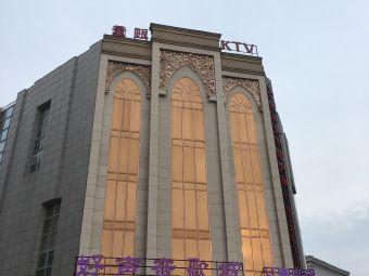 好声音量贩式KTV(安德利广场店)