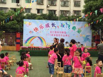 金红国际幼稚园