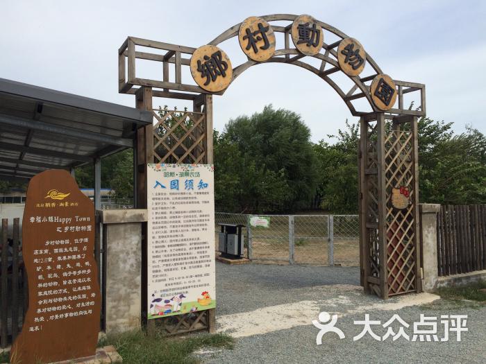 稻香湖景酒店动物园图片 - 第8张