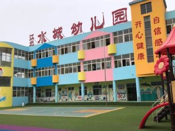 江北水城幼儿园