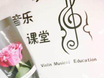 琴韵音乐课堂