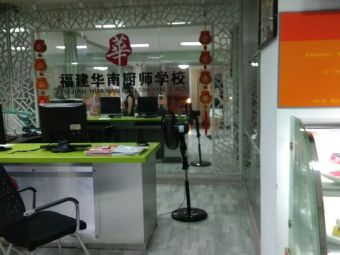 福建华南厨师学校