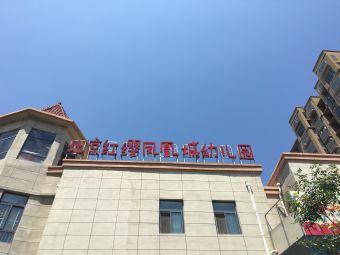 凤凰城幼儿园