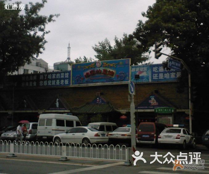 北京北京站地铁站附近吃北京菜的餐馆