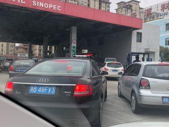 中国石化大港加油站