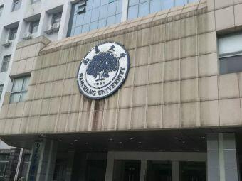 南昌大学MBA教育中心