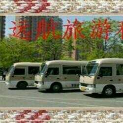 远航旅游汽车租赁公司