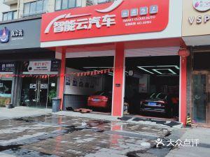 智能云洗车