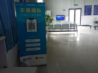 泽峻机动车检测中心